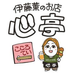 伊藤薫のお店『心亭』