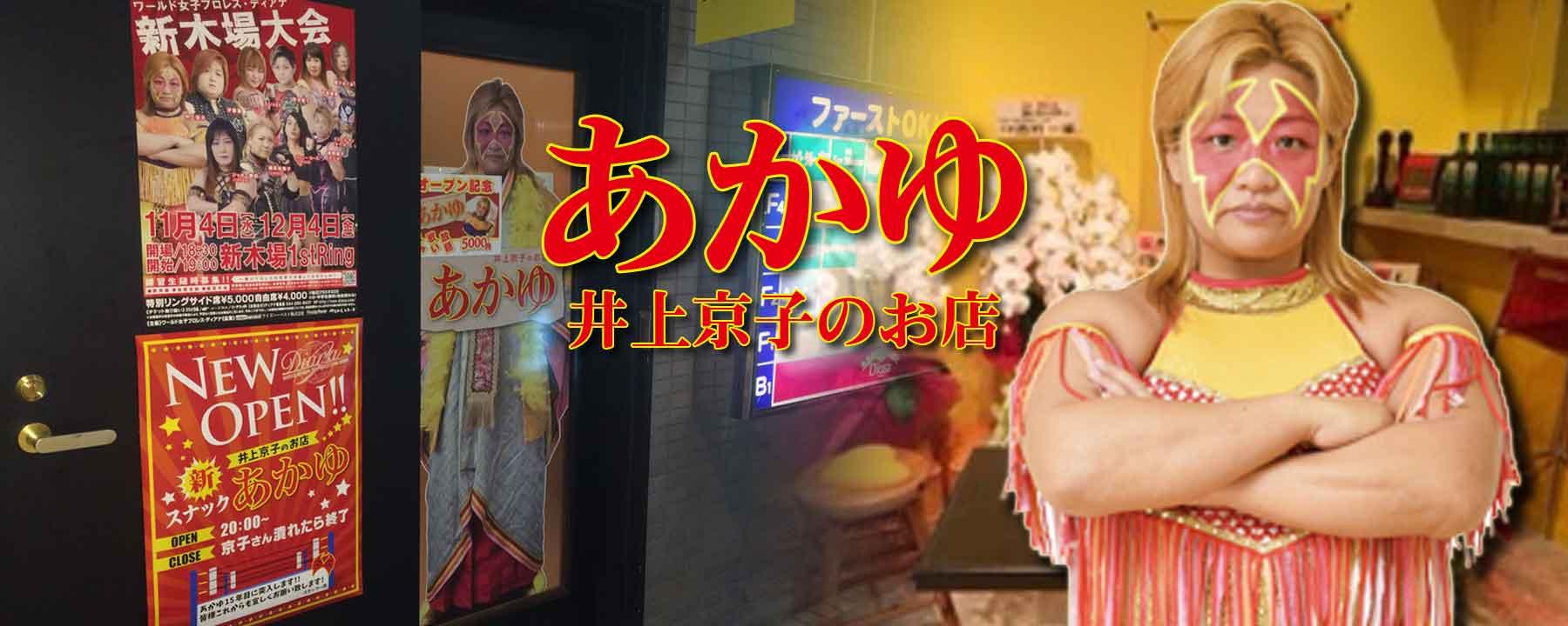 女子プロレスラー井上京子のお店「あかゆ」